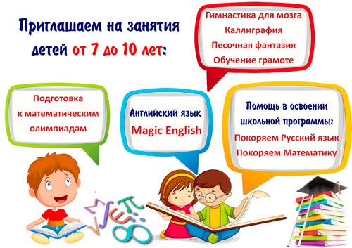 курсы для детей от 3 до 5